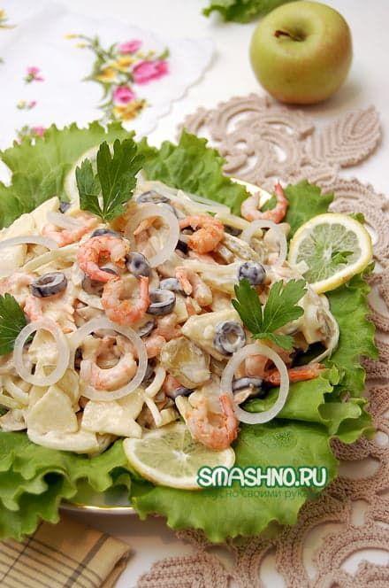 Креветки, грибы, огурцы и яблоки - интересный салат, попробуйте