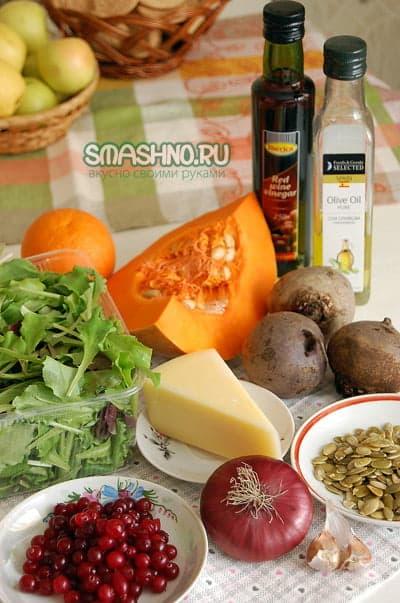 Продукты для тыквенного салата