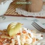 Салат из корневого сельдерея с яблоком