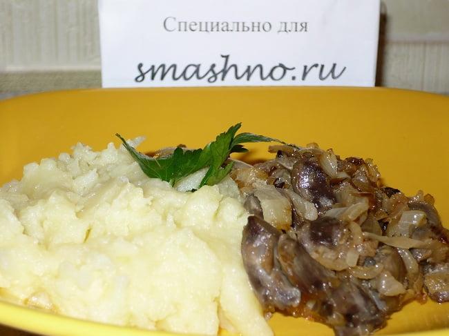 Жареные куриные желудки с картофельным пюре