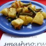 Жаркое из картофеля и стручковой фасоли