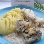 Рыба в сметанно-горчичном соусе