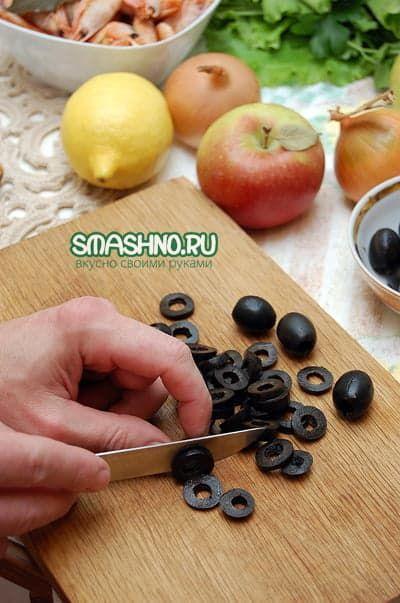 Нарезал маслины