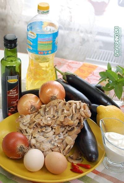 Баклажаны, грибы, яйца, репчатый лук, масло растительное, лимон, сметана