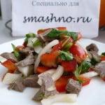 Салат со свиным сердцем