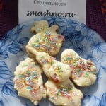 Печенье со сливочной глазурью