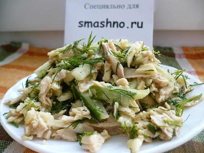 Салат с куриным филе и огурцами