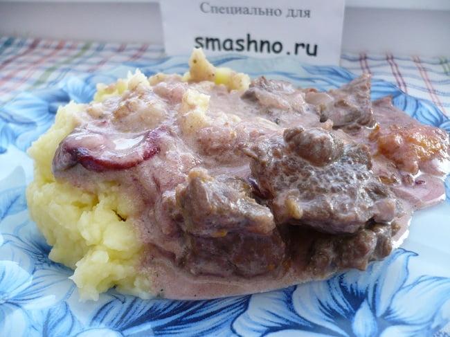 Готовая говядина, тушённая со сливами