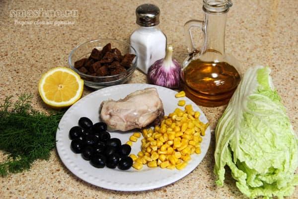 Курица, маслины, кукуруза, пекинская капуста, чеснок, сухарики, соль, масло